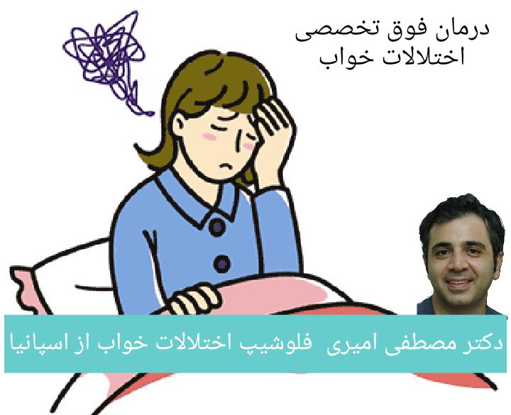 مرکز درمان اختلالات خواب